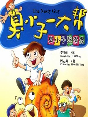 cover image of 臭小子熬得慢