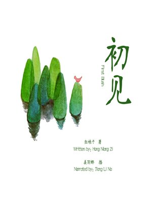 cover image of 初见