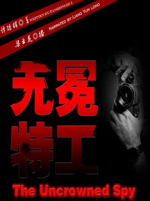cover image of 无冕特工