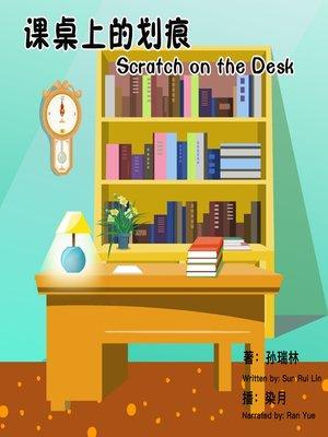 cover image of 课桌上的划痕
