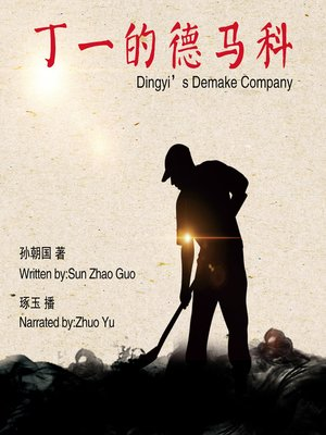 cover image of 丁一的德马科