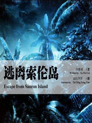 cover image of 逃离索伦岛