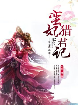 cover image of 蛮妃猎君记