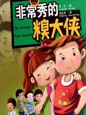 cover image of 非常秀的糗大侠