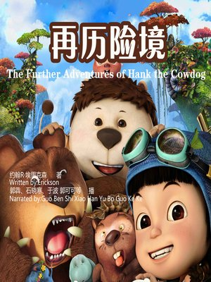 cover image of 警犬汉克历险记