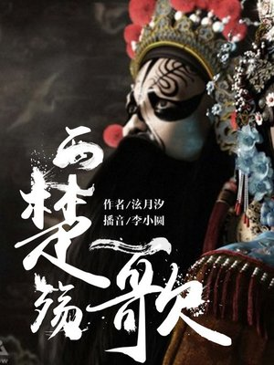 cover image of 西楚殇歌