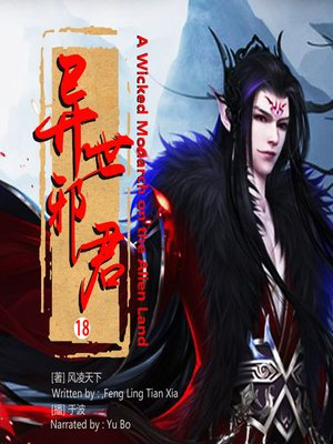 cover image of 异世邪君18