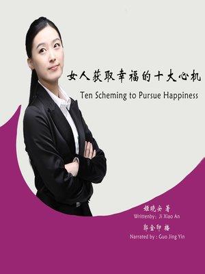 cover image of 女人获取幸福的十大心机