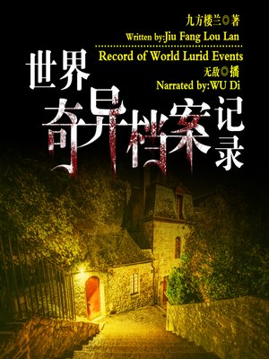 cover image of 世界奇异档案记录