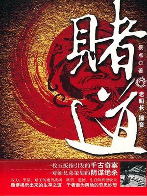 cover image of 赌道
