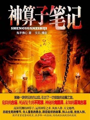 cover image of 神算子笔记