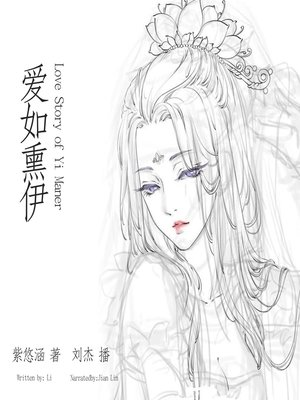 cover image of 爱如薰伊