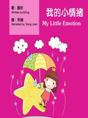 cover image of 我的小情绪