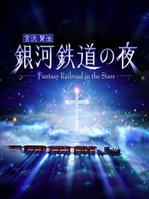 cover image of 银河铁道之夜
