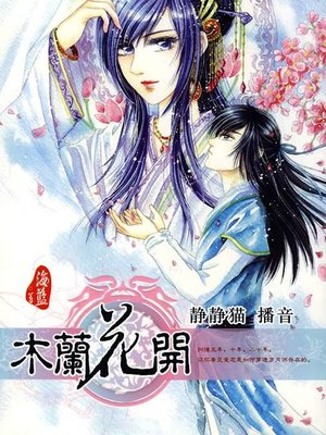 cover image of 木兰花开