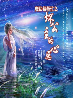 cover image of 魔法帮帮忙之坏公主的心愿