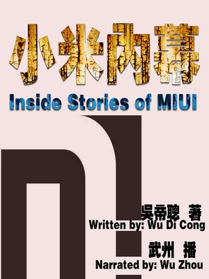 cover image of 小米内幕