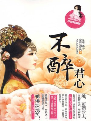 cover image of 不醉君心