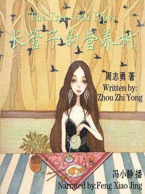 cover image of 长管子的营养树