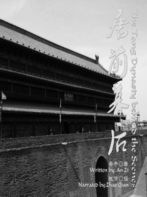 cover image of 唐前幕后