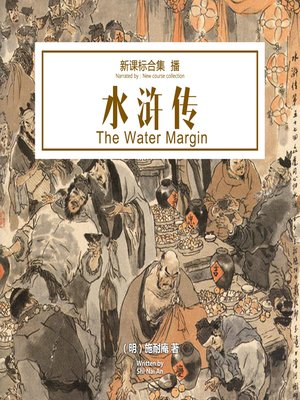 cover image of 水浒传