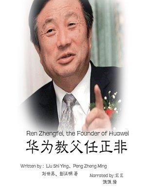 cover image of 华为教父任正非