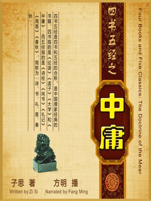 cover image of 四书五经