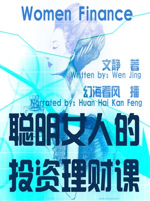 cover image of 聪明女人的投资理财课