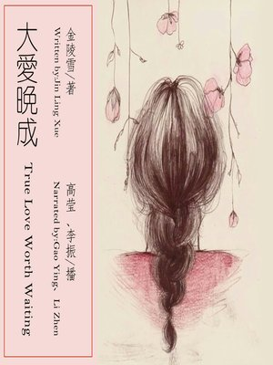 cover image of 大爱晚成