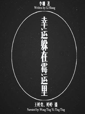 cover image of 幸运躲在霉运里