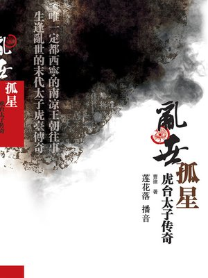 cover image of 乱世孤星