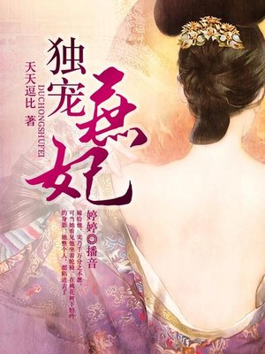 cover image of 独宠庶妃
