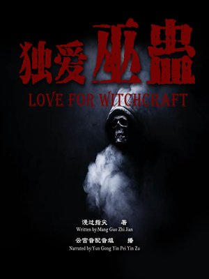 cover image of 独爱巫蛊