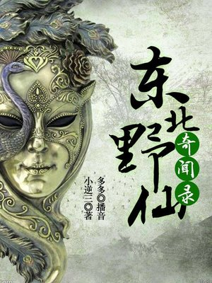 cover image of 东北野仙奇闻录