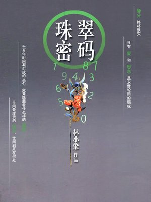 cover image of 珠翠密码