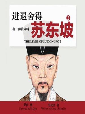 cover image of 有一种境界叫苏东坡.2