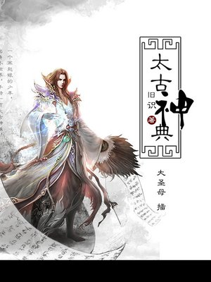cover image of 太古神典