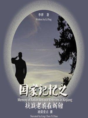 cover image of 国家记忆之——抗战老兵在新疆