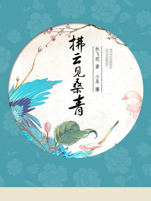 cover image of 拂云见桑青