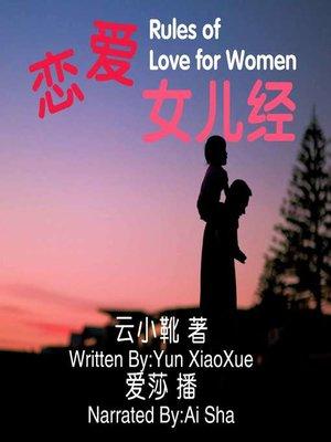 cover image of 恋爱女儿经