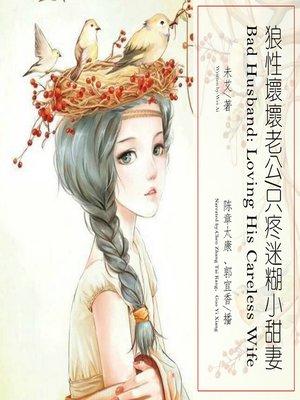 cover image of 狼性坏坏老公