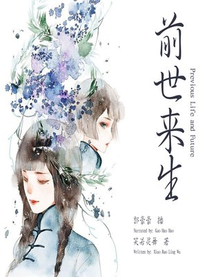cover image of 前世来生