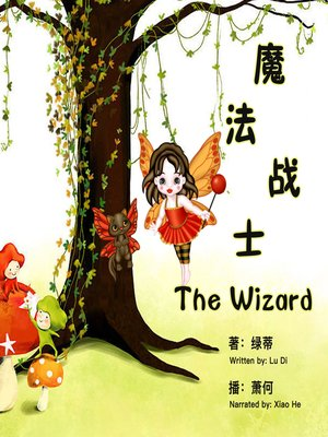 cover image of 魔法战士