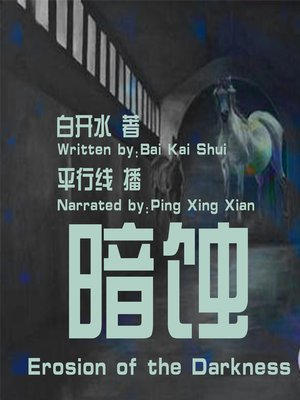 cover image of 暗蚀