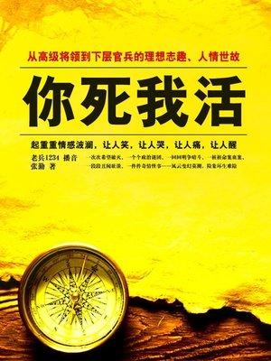 cover image of 你死我活