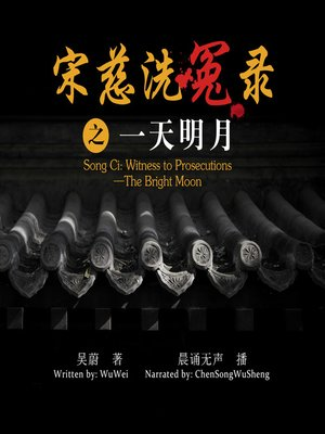 cover image of 宋慈洗冤录