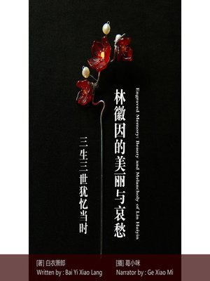 cover image of 三生三世犹忆当时
