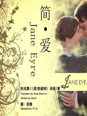 cover image of 简爱