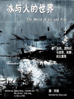 cover image of 冰与火的世界