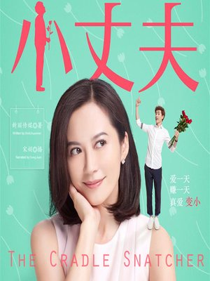 cover image of 小丈夫(The Cradle Snatcher)